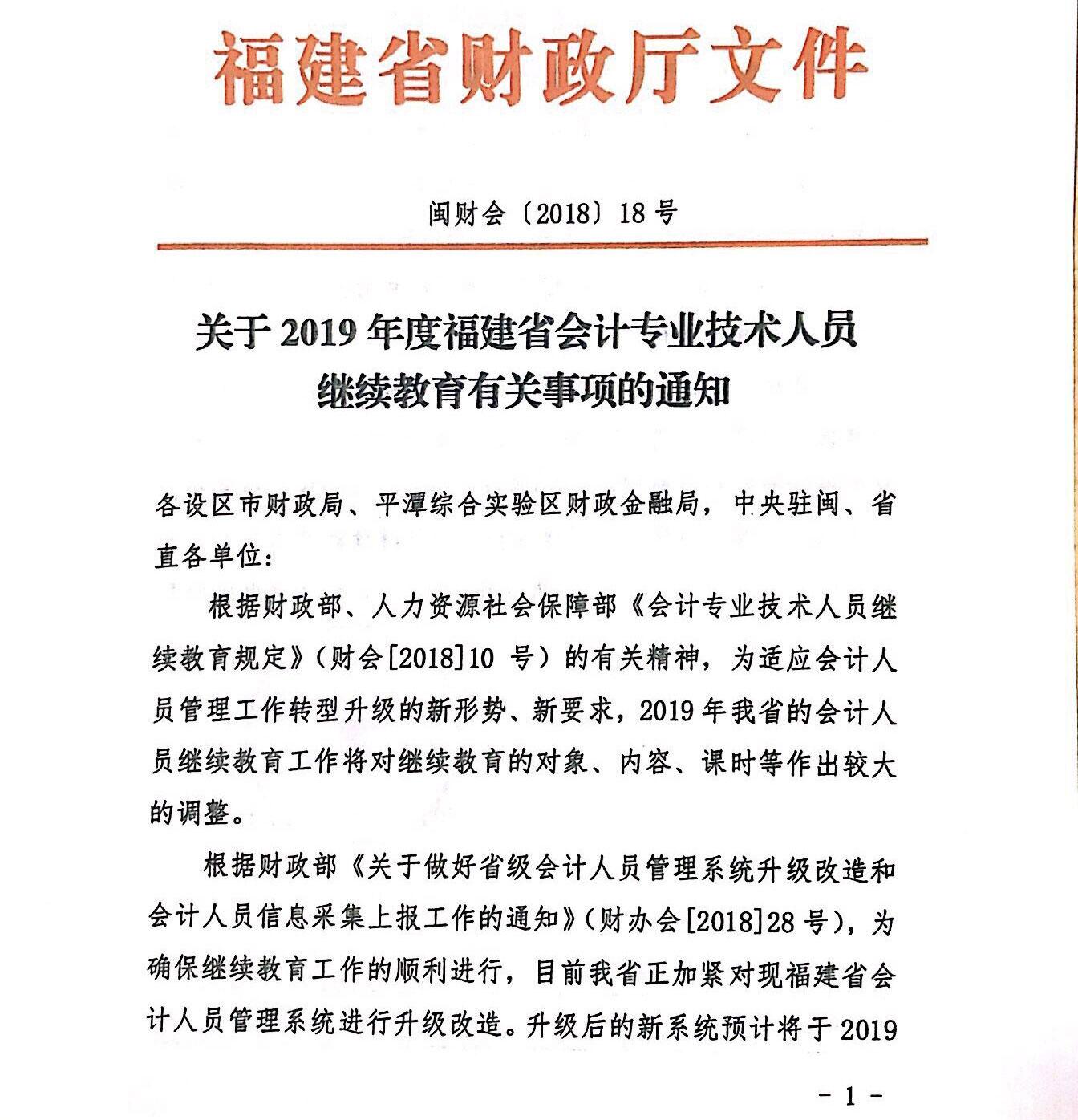 2019年福建省会计人员继续教育报名时间1